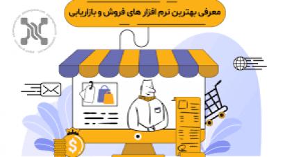 نرم افزار مدیریت فروش چیست و برای چه کسانی ساختهشده است؟
