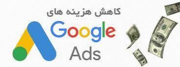 کاهش هزینه تبلیغات گوگل با3 ترفند ساده