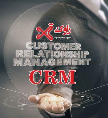 تعریف CRM (مدیریت ارتباط با مشتریان)